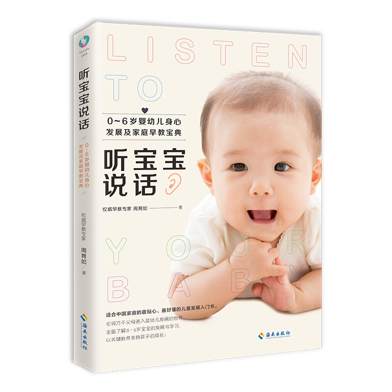 听宝宝说话0~6岁婴幼儿身心发展及家庭早教宝典.附有婴幼儿发展里程碑等量表,在孩子发展的关键阶段,全面掌握宝宝身心发展,有效支撑孩子的成长需要.