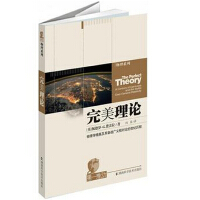 第一推动丛书 宇宙系列:完美理论