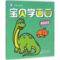 宝贝学画画原始恐龙 小飞象工作室 策划