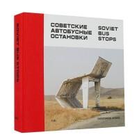苏联公交站建筑摄影集 Soviet Bus Stops 英文原版 苏联巴士站设计作品集 建筑遗迹画册 进口建筑设计书籍