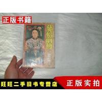 【二手9成新】皇冠丛书-慈禧前传繁体竖版不详不详