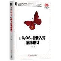 μC/OS- II嵌入式系统设计