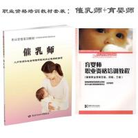 催乳师+育婴师 职业资格培训教材 套装两册 邸慧敏 编