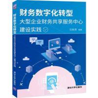 财务数字化转型(大型企业财务共享服务中心建设实践) 清华大学出版社
