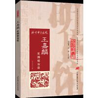 明医馆丛刊 16 王嘉麟肛肠病治验