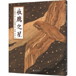 魔法象・图画书王国:夜鹰之星