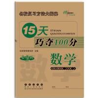 15天巧夺100分数学三年级 上册21秋(北师大课标版)全新版