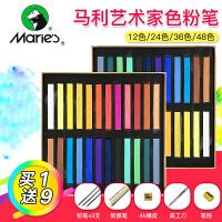 马利牌24-36-48色套装色粉笔盒装粉彩画笔聚会化妆染发棒彩色粉笔