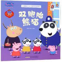 双胞胎熊猫/小猪佩奇过大年电影同名动画故事书 安徽少年儿童出版社