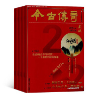 今古传奇武侠版(1年共12期)订阅全年杂志 2020年4月起订起订 杂志铺全年订阅 杂志订阅