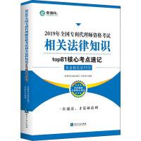 全国代理师资格考试相关法律知识top81核心考点速记 2019 知识产权出版社