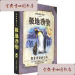 【旧书二手书9成新】科学探险手记 极地动物 /南希・霍诺维奇