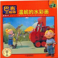 巴布工程师图画书 第2辑(共10册)