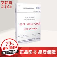 房地产估价规范:GB/T 50291-2015 中华人民共和国住房和城乡建设部,中化人民共和国国家质量监督检验检疫总局
