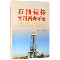 石油钻探实用西班牙语 石油工业出版社有限公司