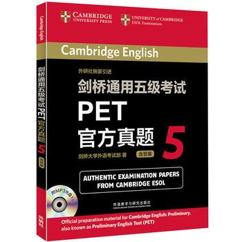 【6本套】剑桥通用五级考试PET官方真题(123456) 正版图书