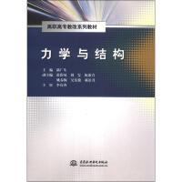 力学与结构 中国水利水电出版社