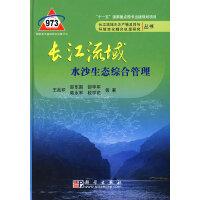 长江流域水沙生态综合管理