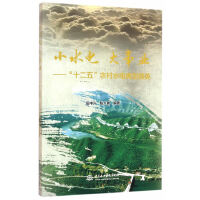 """小水电 大事业――""""十二五""""农村水电典型撷英"""