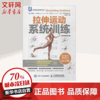 拉伸运动系统训练(全彩图解,第2版) (美)阿诺德・G.尼尔森(Arnold G. Nelson),(美)尤卡・科科宁