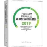 中国被动式低能耗建筑年度发展研究报告 2019 中国建筑工业出版社