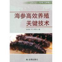 海参高效养殖关键技术 赵艳珍 9787518610266