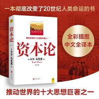 资本论(一本彻底改变了20世纪人类命运的书,推动世界的十大思想巨著之一)