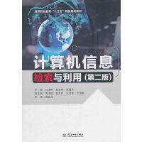 """计算机信息检索与利用(第二版)(高等职业教育""""十三五""""精品规划教材)"""