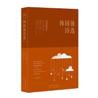 常春藤诗丛复旦大学卷・韩国强诗选