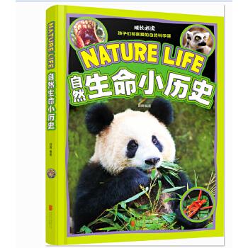 自然生命小历史 成长必读精装绘本 自然生命百科 小学生科普绘本 成长必读书系 为孩子打造的生命科学课,从有趣的动物、神奇的植物,到看不见的微生物,带孩子领略生命的奥妙