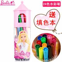 BARBIE/芭比娃娃 B8133 24色水彩笔(附填色本) 颜色图案随机小学生儿童美术涂鸦绘画画笔可水洗无毒彩笔开学