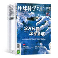 环球科学杂志 全球科普圣经 杂志订阅2020年1月起订阅全年12期 期刊图书 科学美国人中文版 环球科学2019 杂志