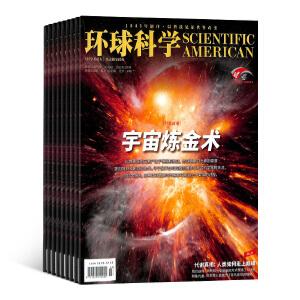 环球科学杂志 全球科普圣经 杂志订阅2019年3月起订阅全年12期  期刊图书  杂志铺