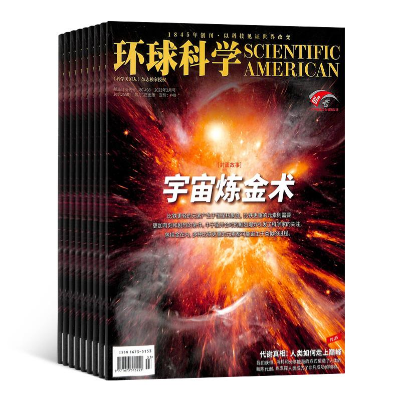 环球科学杂志 全球科普圣经 杂志订阅2019年12月起订阅全年12期  期刊图书 科学美国人中文版 环球科学2019 杂志铺 环球科学杂志 立足中国 放眼全球 掌握全球趋势 洞察科技变革