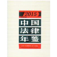 2015中国法律年鉴
