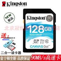 【支持礼品卡+送多功能读卡器包邮】金士顿 SD卡 128G 90MB/s 高速内存卡 128GB UHS-I U3 V
