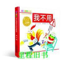 【二手旧书9成新】 红袋鼠安全自护故事-我不用 葛冰,等