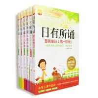 M日有所诵(全25册)一二三四五六年级全套6册精选教辅小学生读本亲近母语 日 有 所 诵 时代图书专营店