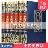 二十四史精华 全套6册 精装国学