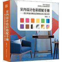 室内设计色彩搭配手册――设计师必用配色原则和实用方案800 江苏凤凰美术