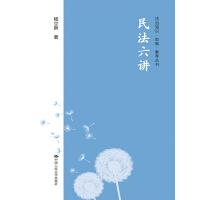 民法六讲(法治知识・思维・素养丛书)