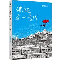 佛祖在一号线(全新封面及内文设计,附有20幅精美插画,李海鹏《佛祖在一号线》精装归来。)