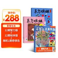 东方娃娃杂志智力版加绘本版2021年6月起订 杂志 杂志订阅 杂志铺 1年共12期 3-7岁幼儿益智绘本杂志书籍 父母幼