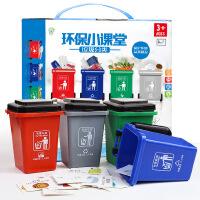 益智玩具 智力开发 麦草垃圾分类玩具 抖音同款环保小课堂 儿童早教益智桌游垃圾桶