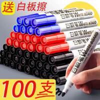 100支白板笔可擦儿童大容量黑色红色写字水笔白板笔蓝批发无毒家用小黑板水性黑板笔板擦易擦粗头大号教师用