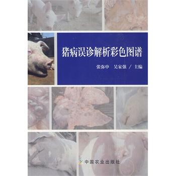 猪病误诊解析彩色图谱 张弥申,吴家强 9787109190184 全新正版教育类图书