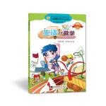 小学数学文化丛书:生活与数学 9787562167358