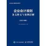 企业会计准则条文释义与案例详解(2021年版)