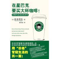在星巴克要买大杯咖啡:一份属于消费价格与日常生活的经济学