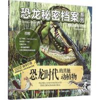 恐龙时代的其他动植物 北视国出版策划团队 编